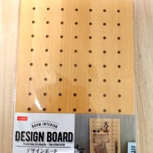 ≪ダイソー≫デザインボードで見せる収納
