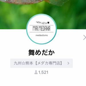 ラインアット☆1500人突破記念イベント☆
