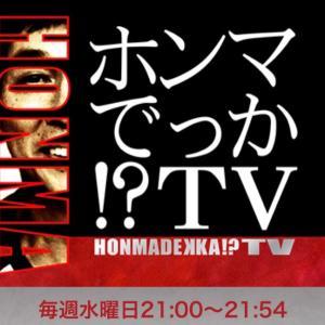 メダカのテレビ放送(⊙ꇴ⊙)