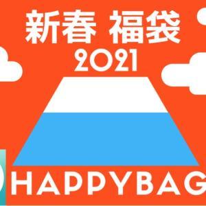 2021年福袋☆ドキドキ抽選発表☆