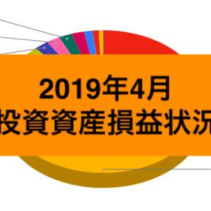 【資産推移】2019年4月