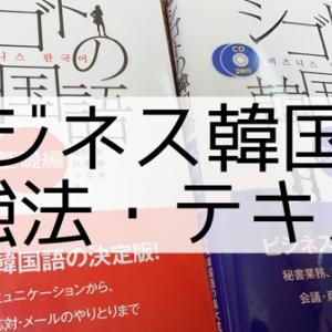 ビジネス韓国語の学習・テキスト