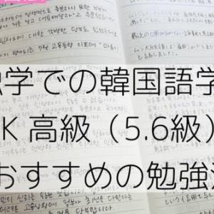 独学での韓国語学習、TOPIK高級(5級・6級)試験対策におすすめの勉強法