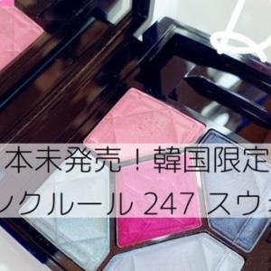 日本未発売!韓国限定?Diorサンクルール 247 IMAGINATION♡スウォッチ