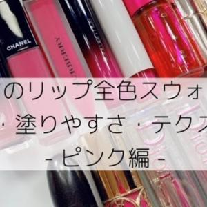 手持ちのリップ全色スウォッチ♡ -ピンク編-