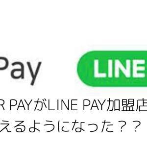NAVER PAYがLINE PAY加盟店でも利用可能に??