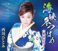 この夏、演歌歌手「西川ひとみ」が当店でイベントします!・・・カラオケ「二人の巣鴨」