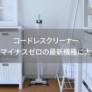 コードレスクリーナー・プラスマイナスゼロの最新機種に大満足!