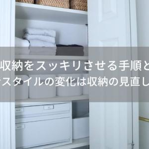 洗面室収納をスッキリさせる手順とコツ*生活スタイルの変化は収納の見直し時