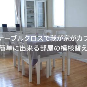 リネンのテーブルクロスで我が家がカフェ風に!簡単にできる部屋の模様替え