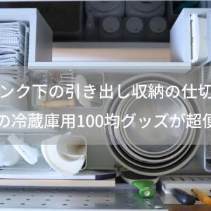 シンク下引き出し収納の仕切り方*あの冷蔵庫用100均グッズが超便利!