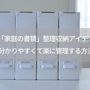 「家庭の書類」整理収納アイデア*分かりやすくて楽に管理する方法