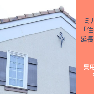 ミルクリーク「住宅10年保証延長工事」開始*費用と工事内容を公開!