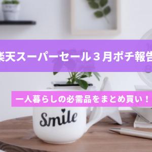 楽天スーパーセール3月ポチ報告♪一人暮らしの必需品をまとめ買い!
