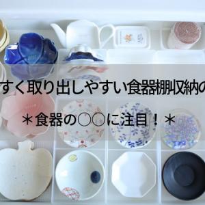 選びやすく取り出しやすい食器棚収納のコツ*食器の○○に注目!