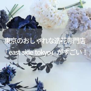 東京のおしゃれな造花専門店「east side tokyo」がすごい!