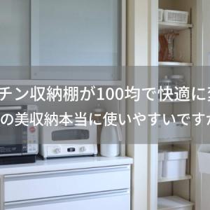 キッチン収納棚が100均で快適に変身!その美収納本当に使いやすいですか?