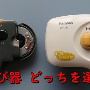 針結び器 ハピソン「SLIMⅡ」がオススメ!