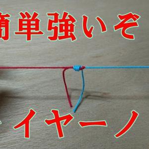 ショアジギング初心者にオススメ! 簡単で強い「ファイヤーノット」の結び方