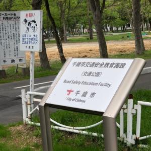 コロナ禍で外遊びが推奨されている今だからこそ行って欲しい!交通ルールが学べる公園!