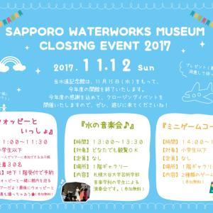 11月15日(水)で年度内の開館期間が終了します!「札幌市水道記念館クロージングイベント」11月12日(日) 札幌水道記念館