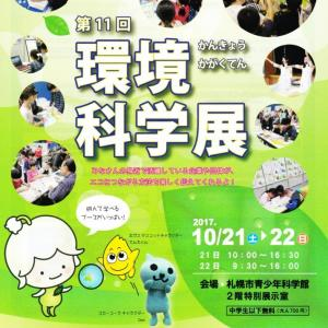 有名な企業や団体からエコの知識を教わろう!「第11回環境科学展」2017年10月21日(土)・22日(日) 札幌市青少年科学館