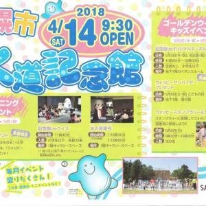 水道記念館今年もオープンします!「水道記念館オープニングイベント」2018年4月14日(土)札幌市水道記念館