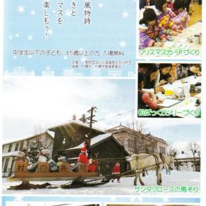 冬・むら・ロマン 野外博物館北海道開拓の村 12月23日(土)