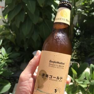 【湘南ゴールドビール 】 オレンジ香る泡の大洪水