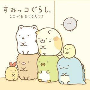 阪急電車「すみっコぐらし号」初遭遇!乗りたいし欲しくなる限定グッズ