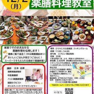 12月2日より仁川クラス開講します。