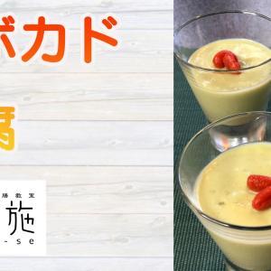 【動画】アボガド豆腐の作り方