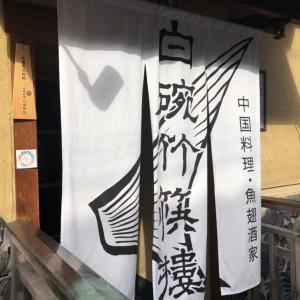 【その3】遠くても食べに行きたい店 薬膳料理編