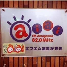 FM尼崎に出演しました。
