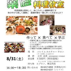 8月31日(土)16時より 薬膳料理体験会@ソレイユ