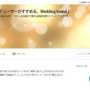 Wedding Sound流、検索窓の使い方。
