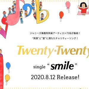 ジャニーズの75名によるチャリティソング「Smile/Twenty☆Twenty」