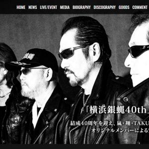 横浜銀蝿40th、NHK「うたコン」に出演。