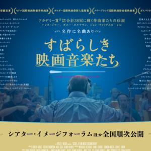 映画『すばらしき映画音楽たち』が極音で再上映。