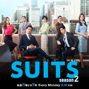 佳境に入ったドラマ『SUITS 2』と主題歌「WOLF/B'z」。
