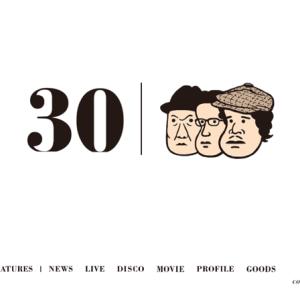 唯一無二のスリーピースバンド、リトル・クリーチャーズが30年。