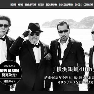 横浜銀蝿40thの新曲「逢いたくて 逢いたい」に号泣。名曲だと思う。