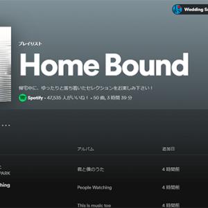 帰宅中にゆったり聴けるSpotifyのプレイリストでオフモードにスイッチング。