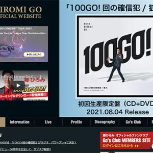 """Go!Go!Go! 郷ひろみ、サブスク解禁でHere We """"GO""""!。"""