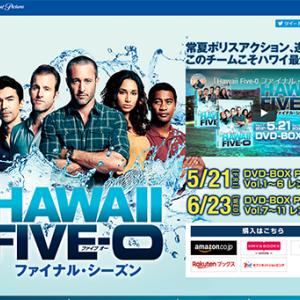 遅らばせながらAmazonプライムで『HAWAII FIVE-0』を見始めました。