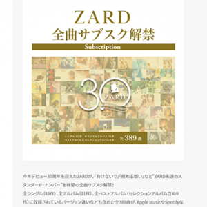 ZARD、全389曲サブスク解禁。