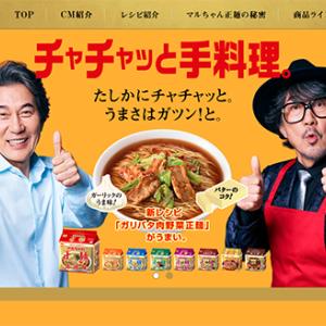 チャチャっと「マルちゃん正麺」のCM曲はコレ。