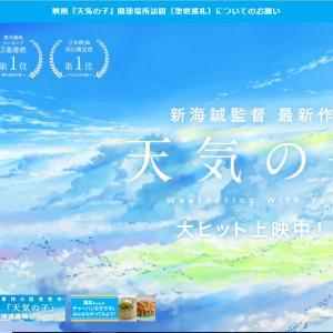 新海誠 監督『天気の子』を観てきました。