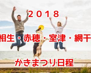 2018相生・赤穂・室津・網干かきまつり日程はいつ?【兵庫】