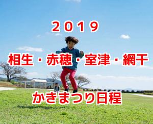 2019牡蠣祭りまとめ!相生・赤穂・室津・網干かきまつり日程はいつ?